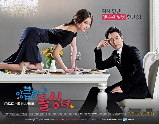 cunning single lady kdrama