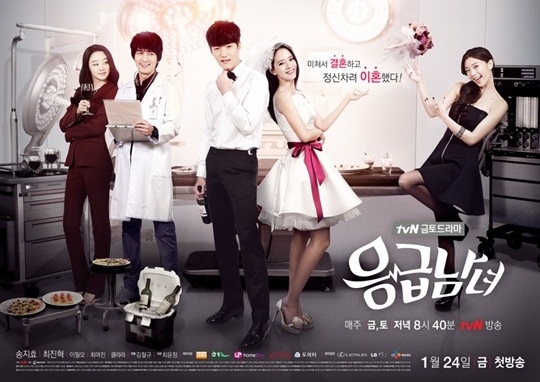 emergency couple kdrama